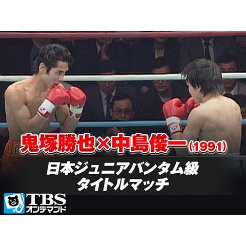 鬼塚勝也×中島俊一(1991) 日本ジュニアバンタム級タイトルマッチ