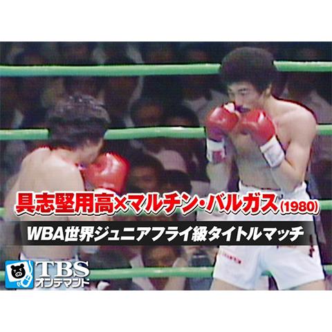 具志堅用高×マルチン・バルガス(1980) WBA世界ジュニアフライ級タイトルマッチ
