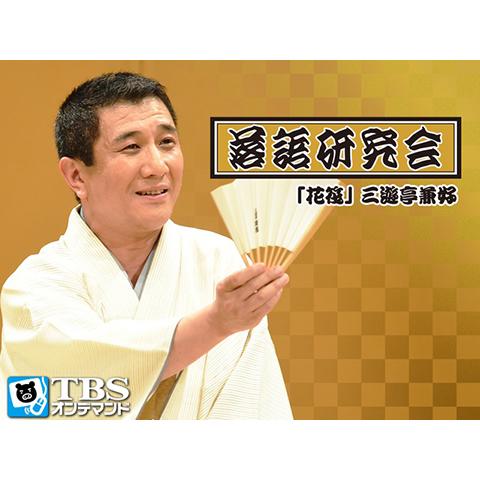 落語研究会「花筏」三遊亭兼好