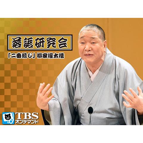 落語研究会「二番煎じ」柳家權太樓