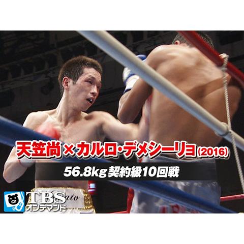 天笠尚×カルロ・デメシーリョ(2016) 56.8kg契約級10回戦