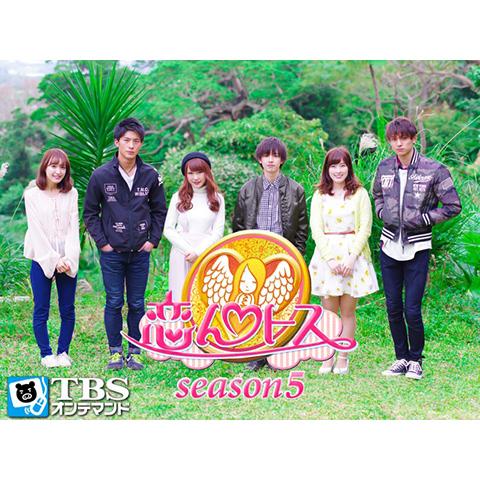 恋んトス season5