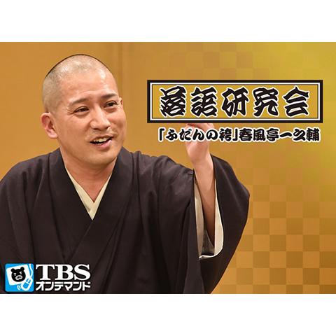落語研究会「ふだんの袴」春風亭一之輔