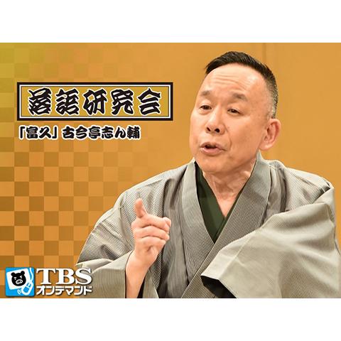 落語研究会「富久」古今亭志ん輔