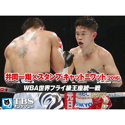 井岡一翔×スタンプ・キャットニワット(2016) WBA世界フライ級王座統一戦