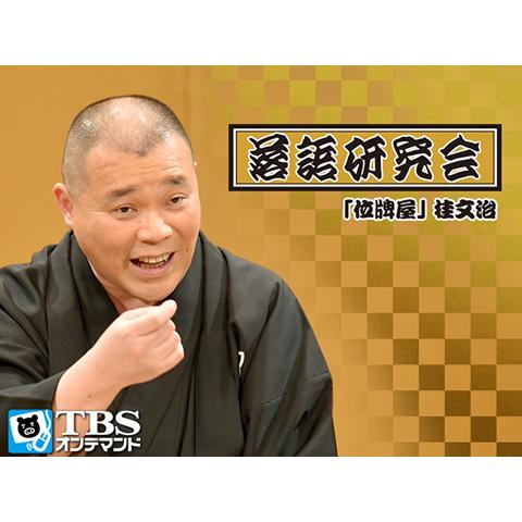 落語研究会「位牌屋」桂文治