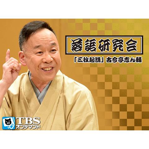 落語研究会「三枚起請」古今亭志ん輔