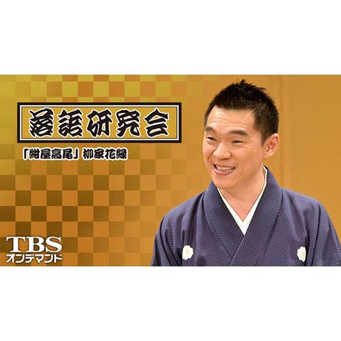 落語研究会「紺屋高尾」柳家花緑