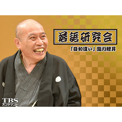 落語研究会「日和違い」瀧川鯉昇