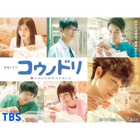 金曜ドラマ「コウノドリ(2017)」