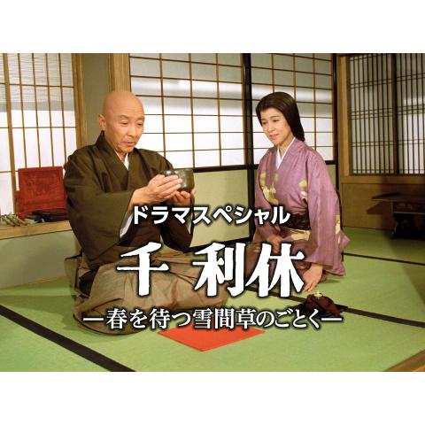 ドラマスペシャル「千利休~春を待つ雪間草のごとく~」