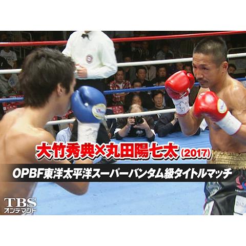 大竹秀典×丸田陽七太(2017) OPBF東洋太平洋スーパーバンタム級タイトルマッチ