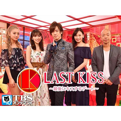 ラストキス ~最後にキスするデートSP 2017/03/29放送分