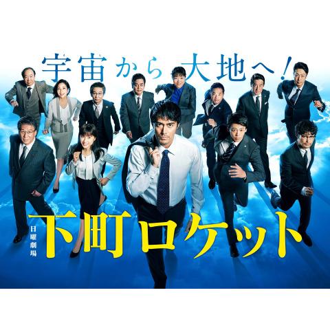 日曜劇場「下町ロケット(2018)」