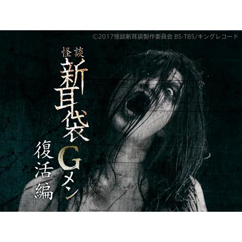 映画「怪談新耳袋Gメン 復活編」