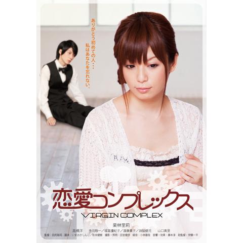 【ラブポップコレクション】 恋愛コンプレックス