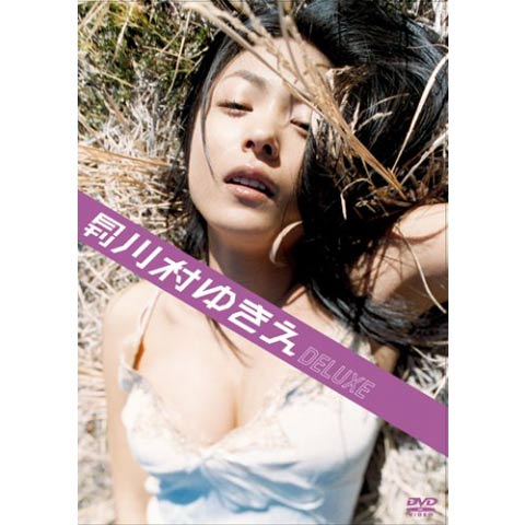 月刊アクトレス 川村ゆきえ 2