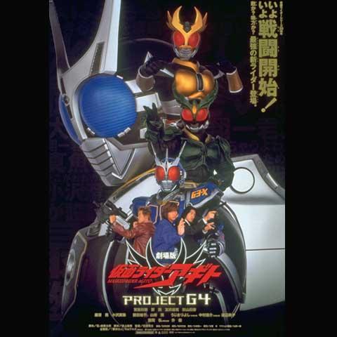 仮面ライダーアギト PROJECT G4