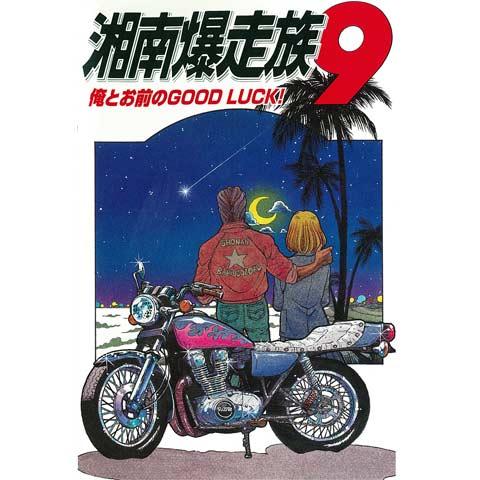 湘南爆走族9 俺とお前のGOOD LUCK!
