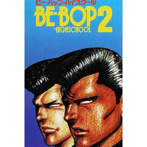 BE-BOP-HIGHSCHOOL ビー・バップ・ハイスクール 2