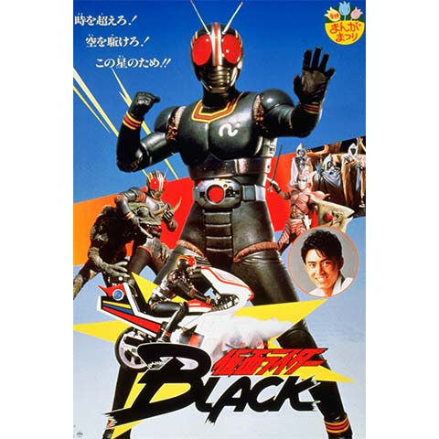 仮面ライダーBLACK(劇場版)