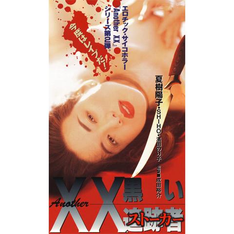 Another XX 黒い追跡者