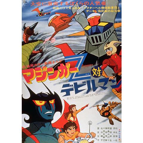 マジンガーZ対デビルマン(HDリマスター版)