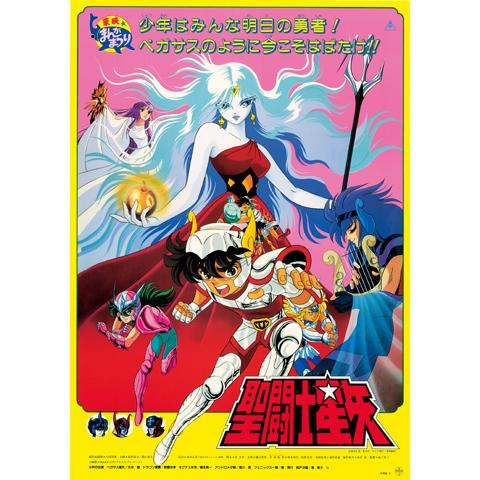 聖闘士星矢 邪神エリス(HDリマスター版)