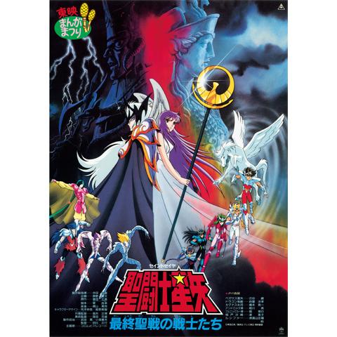 聖闘士星矢 最終聖戦の戦士たち(HDリマスター版)