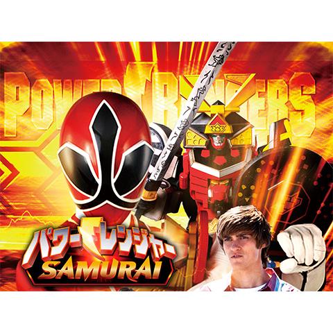 パワーレンジャー SAMURAI