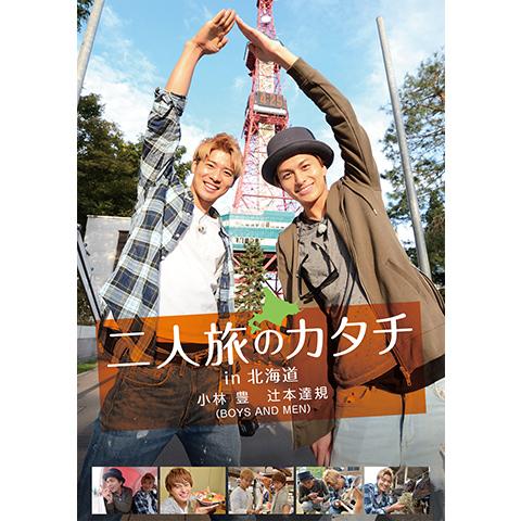 二人旅のカタチin北海道