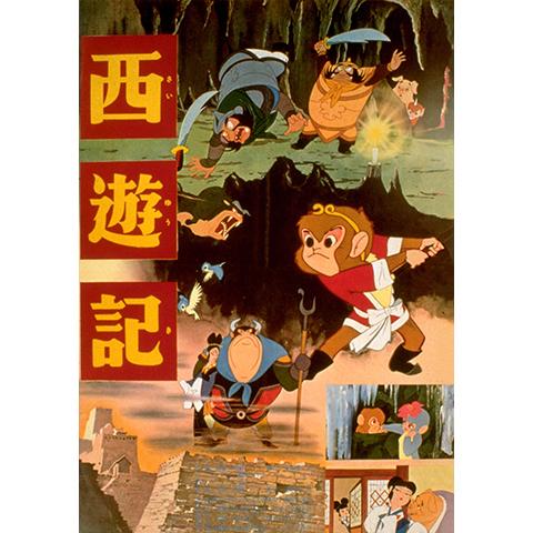 西遊記(1960)