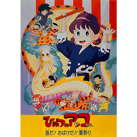 アニメ『ひみつのアッコちゃん ...