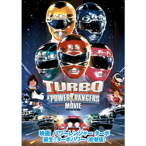 映画 パワーレンジャーターボ 誕生!ターボパワー