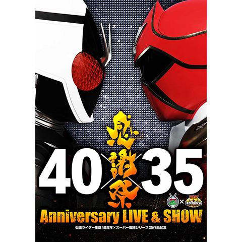 仮面ライダー生誕40周年 × スーパー戦隊シリーズ35作品記念 40×35 感謝祭 Anniversary LIVE & SHOW