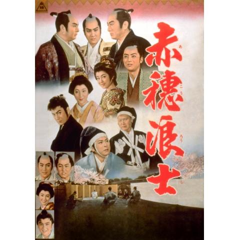 創立十周年記念 赤穂浪士(1961年)