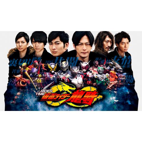 仮面ライダージオウ スピンオフ RIDER TIME 仮面ライダー龍騎