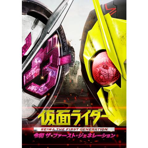 仮面ライダー 令和 ザ・ファースト・ジェネレーション
