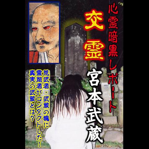 心霊暗黒レポート 交霊 宮本武蔵