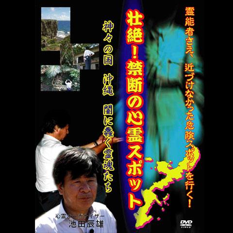 壮絶!禁断の心霊スポット 神々の国・沖縄 闇に蠢く霊魂たち