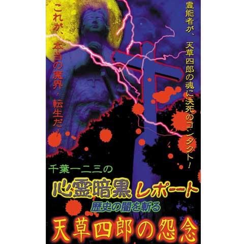 心霊暗黒レポート -歴史の闇を斬る- 天草四郎の怨念