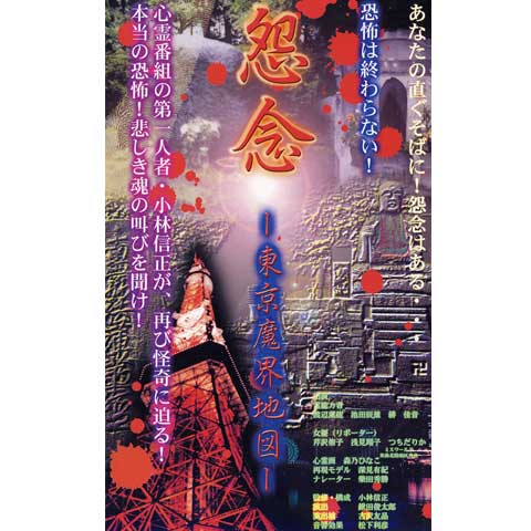 怨念 -東京魔界地図