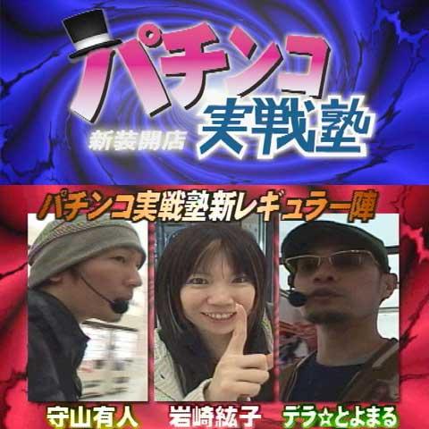 パチンコ実戦塾09