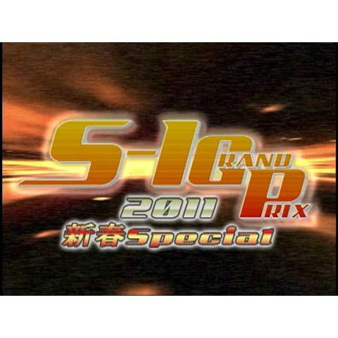 『S-1 GRAND PRIX』~2011年新春スペシャル~