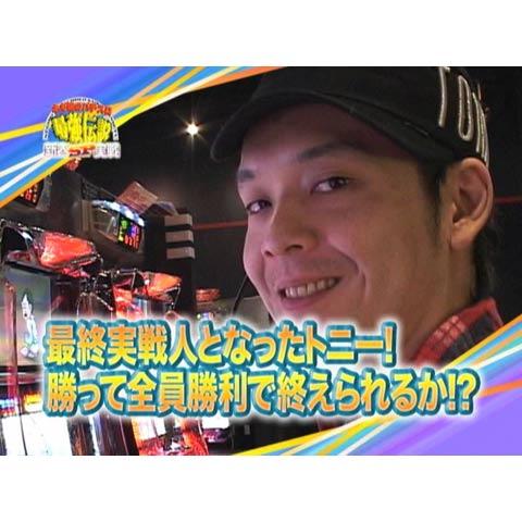 【特番】ネギ坊のパチスロ最強伝説 新春SP実戦 vol.3 トニー編