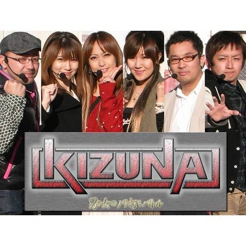 【特番】『KIZUNA』~男と女のノリ打ちバトル~