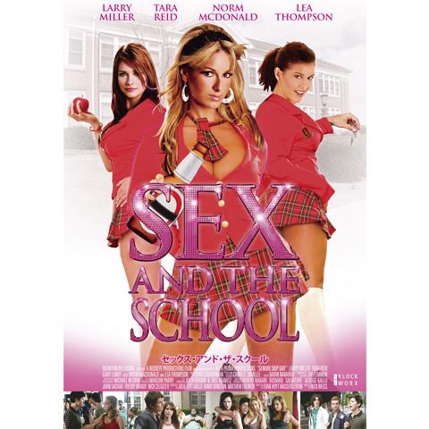 セックス・アンド・ザ・スクール