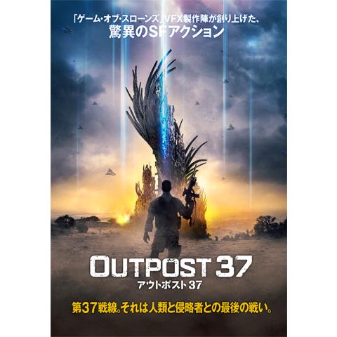 アウトポスト 37