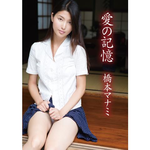 橋本マナミ/愛の記憶