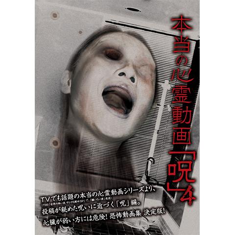 本当の心霊動画「呪」4